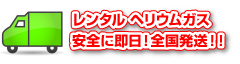 レンタルヘリウムガス 安全に即日!全国発送!!